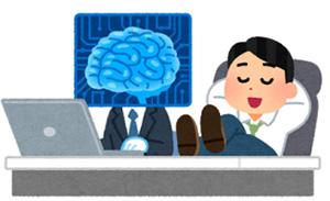 AIに駆逐される職業